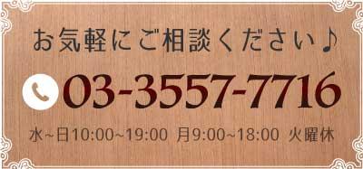 いますぐにご相談ください! 電話番号 03-3357-7716 10:00~18:00